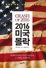 2016 미국 몰락