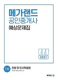 "<font title=""2021 메가랜드 공인중개사 1차 예상문제집 - 민법 및 민사특별법"">2021 메가랜드 공인중개사 1차 예상문제집 ...</font>"