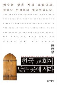 한국 교회여 낮은 곳에 서라