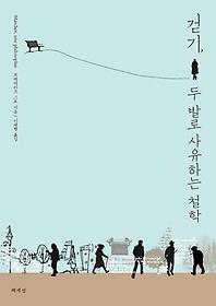 걷기, 두 발로 사유하는 철학