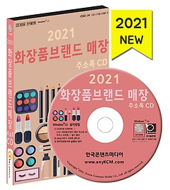 2021 화장품브랜드 매장 주소록 CD