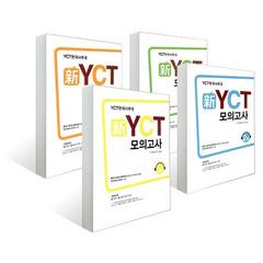 신 YCT 모의고사 세트