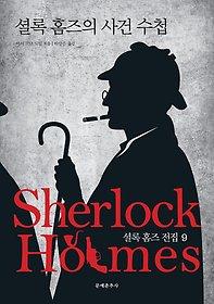 "<font title=""셜록 홈즈 전집 9 - 셜록 홈즈의 사건 수첩"">셜록 홈즈 전집 9 - 셜록 홈즈의 사건 수...</font>"