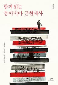 함께 읽는 동아시아 근현대사