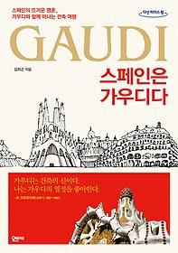 스페인은 가우디다 GAUDI (큰글자도서)