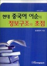 현대 중국어 어순의 정보구조와 초점