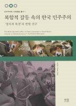 복합적 갈등 속의 한국 민주주의