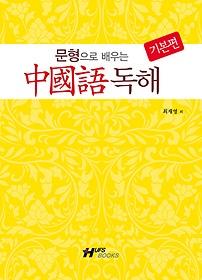 문형으로 배우는 중국어 독해 - 기본편