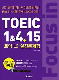 Focus in TOEIC 1&4. 15