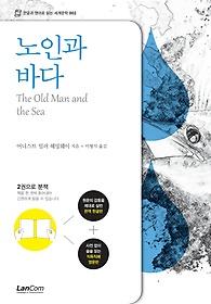 노인과 바다 (한글판+영문판)