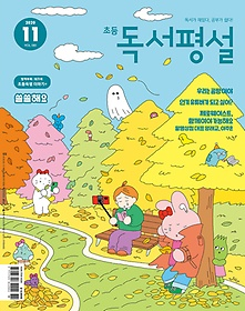 초등 독서평설 (2020/ 11월호)