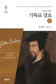 기독교 강요 (중) - 1559년 최종판