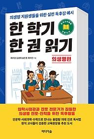 한 학기 한 권 읽기 - 의생명 편