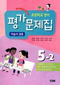 초등학교 영어 평가문제집 5-2 (2018년용)