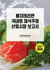 "<font title=""2021 베지테리안 국내외 채식주의 산업 시장 보고서"">2021 베지테리안 국내외 채식주의 산업 시...</font>"