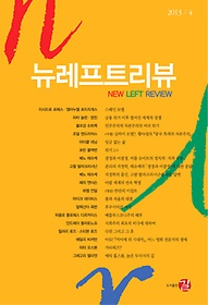 뉴레프트리뷰 4 (2013)
