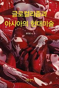글로컬리즘과 아시아의 현대미술