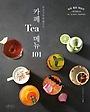 카페 Tea 메뉴 101