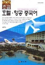 호텔 항공 중국어 - 초급