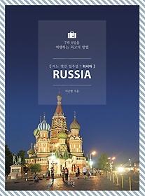 어느 멋진 일주일, 러시아