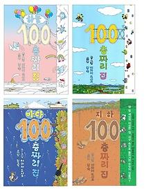 """<font title=""""하늘 100층짜리 집 + 바다 100층짜리 집 + 지하 100층짜리 집 + 100층짜리 집"""">하늘 100층짜리 집 + 바다 100층짜리 집 + ...</font>"""