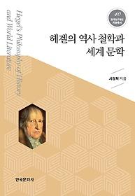 헤겔의 역사 철학과 세계 문학