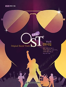 느낌있는 OST 연주곡집 8