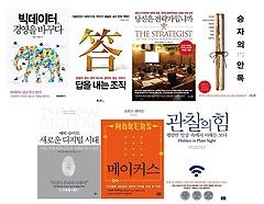 2013 SERI CEO추천도서 경제경영 패키지(전7권)