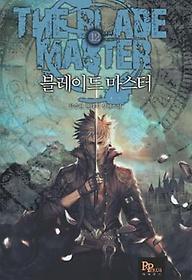 블레이드 마스터 12