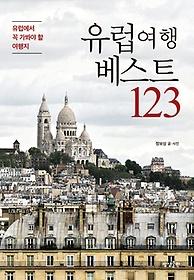 유럽여행 베스트 123 : 유럽에서 꼭 가봐야 할 여행지