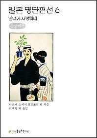 "<font title=""일본 명단편선 6 - 남녀가 사랑하다 (큰글씨책)"">일본 명단편선 6 - 남녀가 사랑하다 (큰글...</font>"