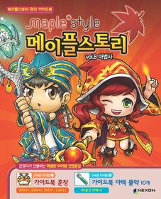 메이플스토리 공식 가이드북 vol.8