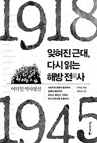 잊혀진 근대, 다시 읽는 해방 전사 : 이덕일 역사평설