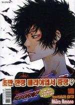 가정교사 히트맨 리본! 18