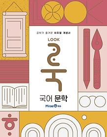 룩 LOOK 국어 문학 (2021년용)