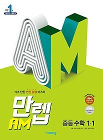 만렙 AM 중등 수학 1-1 (2020년용)
