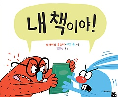 내 책이야!
