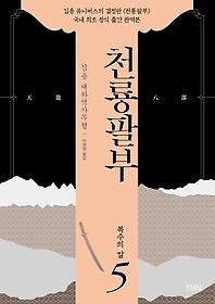 천룡팔부 5