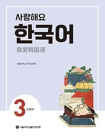 "<font title=""사랑해요 한국어 3 - Student's Book (중국어판)"">사랑해요 한국어 3 - Student's Book (중...</font>"