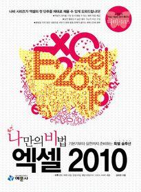 나만의 비법 엑셀 2010