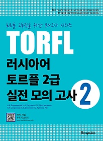 TORFL 러시아어 토르플 2급 실전모의고사 2