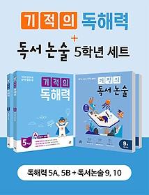 기적의 독해력 + 독서논술 5학년 세트