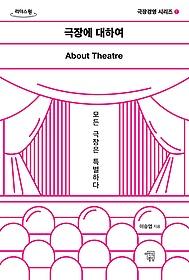 극장에 대하여 (큰글씨책)