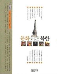 문화로 읽는 북한