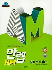 만렙 AM 중등 수학 3-1 (2020년용)