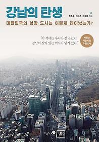 강남의 탄생  :대한민국의 심장 도시는 어떻게 태어났는가?