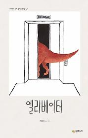 엘레베이터 : ELEVATOR