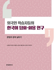 "<font title=""외국인 학습자들의 한국어 담화 화용 연구 1"">외국인 학습자들의 한국어 담화 화용 연구 ...</font>"
