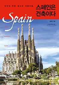 스페인은 건축이다 (큰글자도서)
