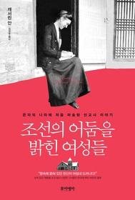 조선의 어둠을 밝힌 여성들